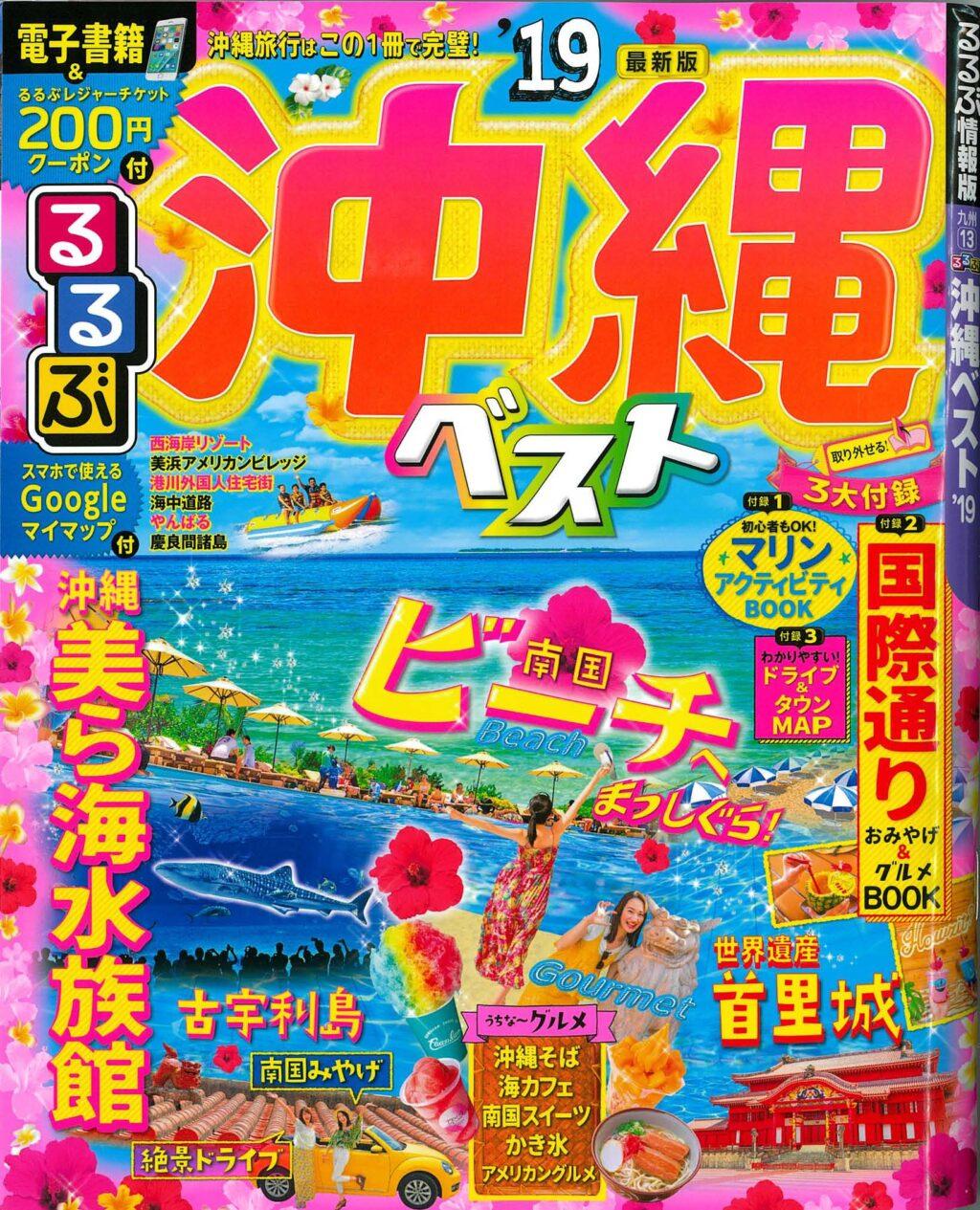 るるぶ 沖縄 ベスト'19