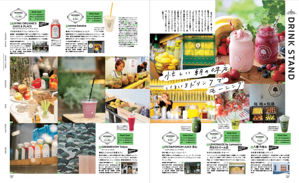 TOKYO CAFE GUIDE 2019