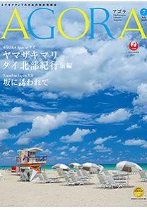 AGORA_cover