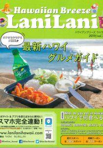 LaniLani39_cover